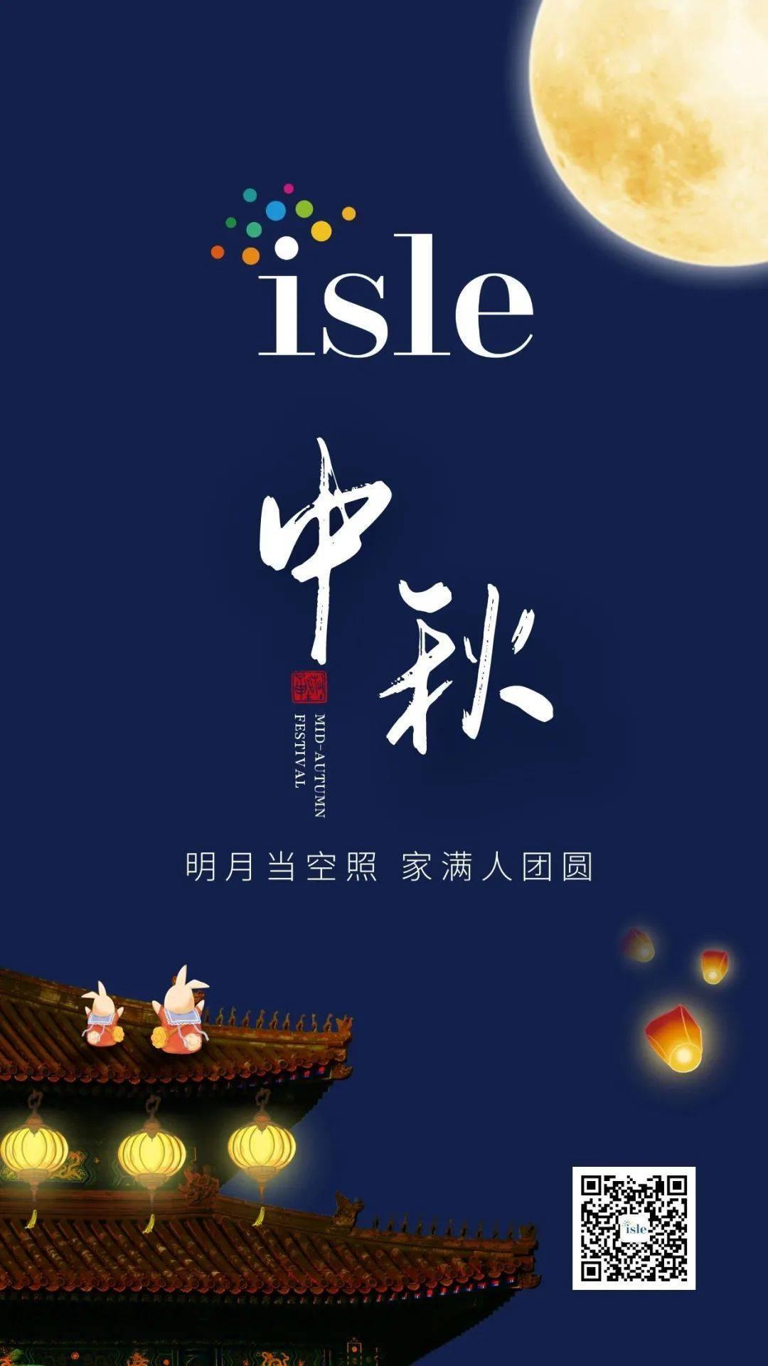 ISLE_中秋快乐